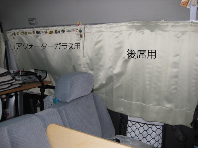 熱中症(車中泊)対策ー遮光カーテン