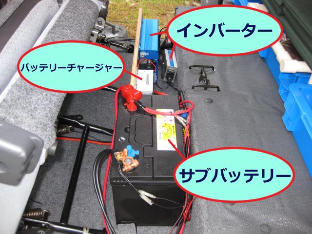 熱中症(車中泊)対策-サブバッテリー自作➀