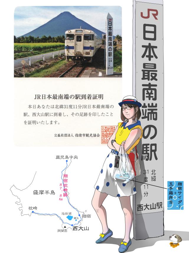 車中泊でローカル列車の旅ー指宿枕崎線➀