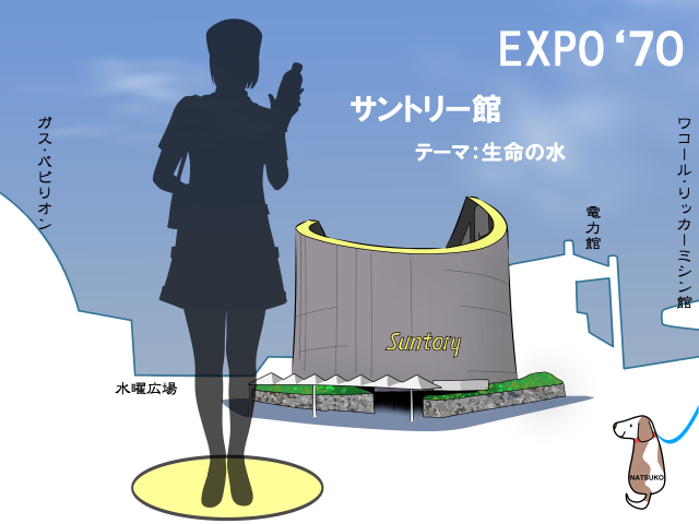 EXPO'70大阪万博Vol.5ーサントリー館