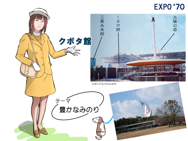 EXPO'70大阪万博Vol.10-クボタ館