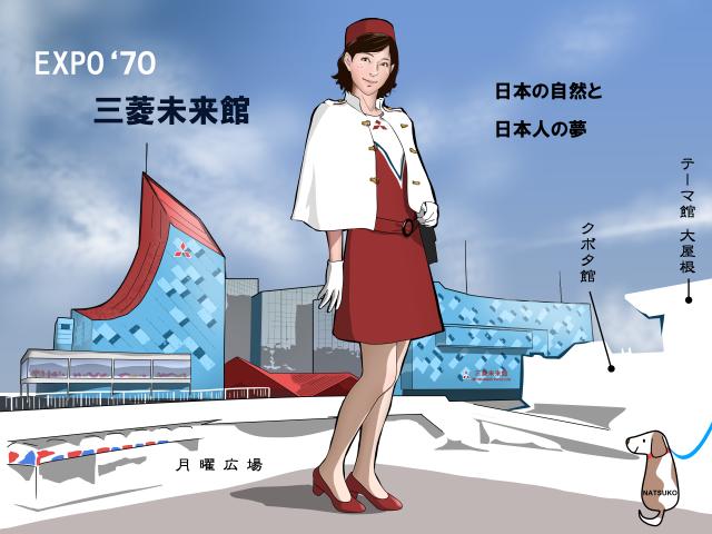 EXPO'70大阪万博Vol.9-三菱未来館