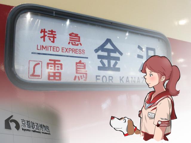 昭和の列車に会いに行こうーボンネット型485系電車