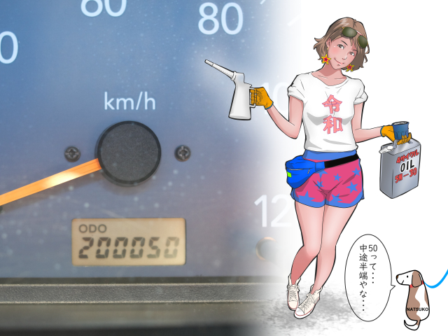 軽自動車で20万キロ乗るためにーその2