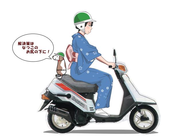 昭和の原付バイクーヤマハ・ボクスン&チャンプCX