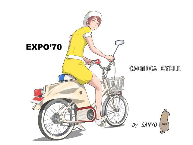 EXPO'70大阪万博Vol.11-電気自転車