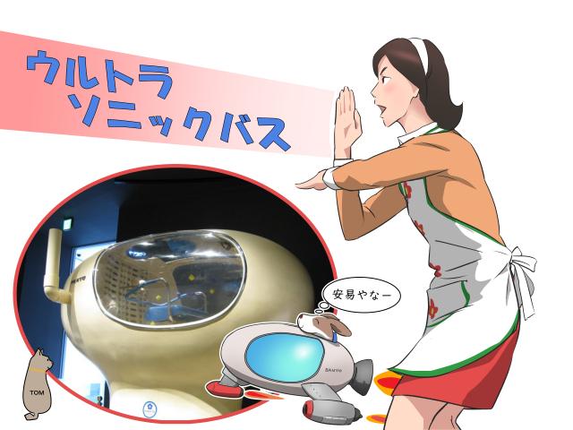EXPO'70大阪万博Vol.16ーウルトラソニック・バス